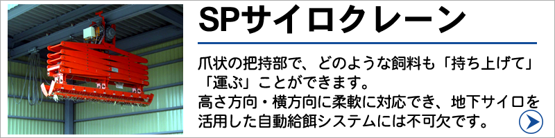 SPサイロクレーン